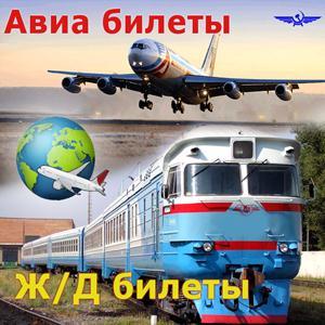 Авиа- и ж/д билеты Борисоглебска
