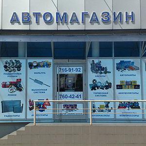Автомагазины Борисоглебска