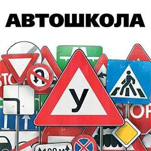 Автошколы Борисоглебска