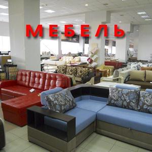 Магазины мебели Борисоглебска