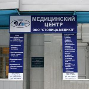 Медицинские центры Борисоглебска