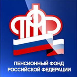 Пенсионные фонды Борисоглебска