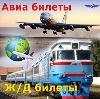 Авиа- и ж/д билеты в Борисоглебске
