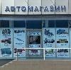 Автомагазины в Борисоглебске