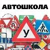 Автошколы в Борисоглебске