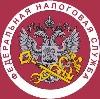 Налоговые инспекции, службы в Борисоглебске
