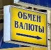 Обмен валют в Борисоглебске