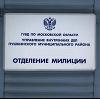 Отделения полиции в Борисоглебске