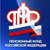 Пенсионные фонды в Борисоглебске