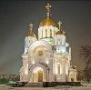 Религиозные учреждения в Борисоглебске
