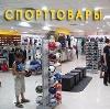 Спортивные магазины в Борисоглебске