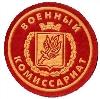 Военкоматы, комиссариаты в Борисоглебске