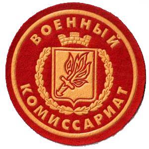 Военкоматы, комиссариаты Борисоглебска